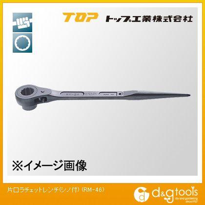 【送料無料】トップ工業 TOP片口ラチェットレンチ46mm RM-46