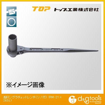 【送料無料】トップ工業 TOP超ロングラチェットレンチ21X26mm RM-21×26SL