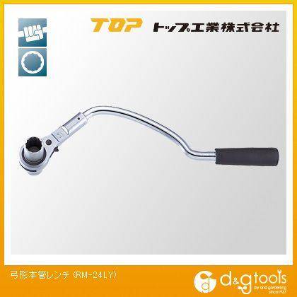 【送料無料】トップ工業 TOP弓形本管レンチ24mm RM-24LY