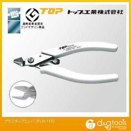 トップ工業 TOPプラスチックニッパ(ステンレス製)115mm PLN-115