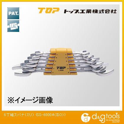 TOP6丁組スパナ(ISO)Aセット   SS-6000A(ISO) 6 丁組