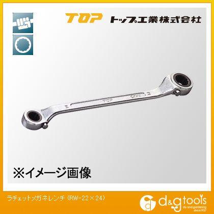 【送料無料】トップ工業 ラチェットメガネレンチ RW-22×24
