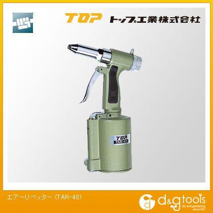 【送料無料】トップ工業 エアーリベッター TAR-48 1