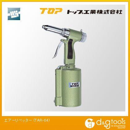 【送料無料】トップ工業 エアーリベッター TAR-64 1