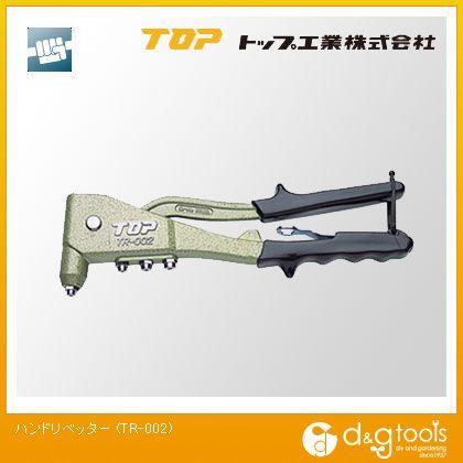 【送料無料】トップ工業 ハンドリベッター TR-002