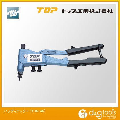 ハンディナッター   THN-46