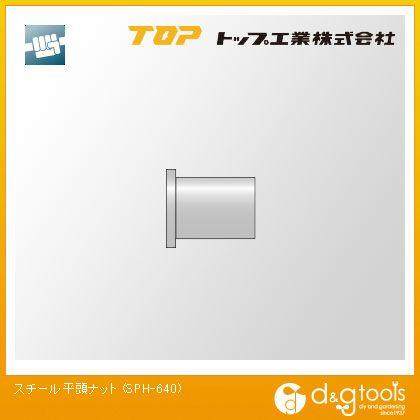 【送料無料】トップ工業 スチール平頭ナット SPH-640 1箱・1000本