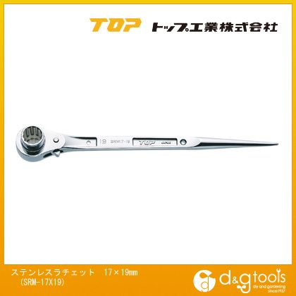 【送料無料】トップ工業 TOPステンレスラチェットレンチ17×19 17×19mm SRM-17X19