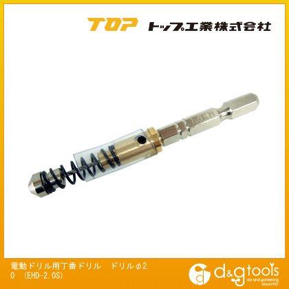 トップ工業 TOP電動ドリル用丁番ドリル2.0mm ドリルφ2.0 EHD-2.0S
