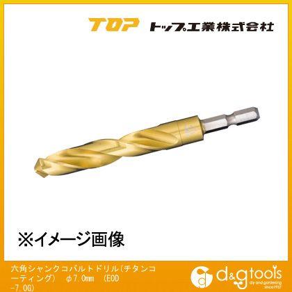 トップ工業 TOP六角シャンクコバルトドリル(チタンコーティング)7.0mm φ7.0mm EOD-7.0G