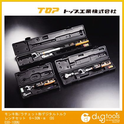 【送料無料】トップ工業 TOPモンキ形/ラチェット形デジタルトルクレンチセット 6?30N・m DS030-10BN 0