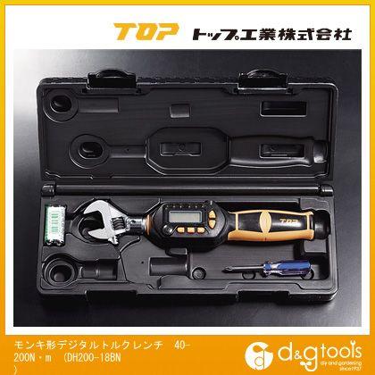 【送料無料】トップ工業 TOPモンキ形デジタルトルクレンチ 40-200N・m DH200-18BN 0