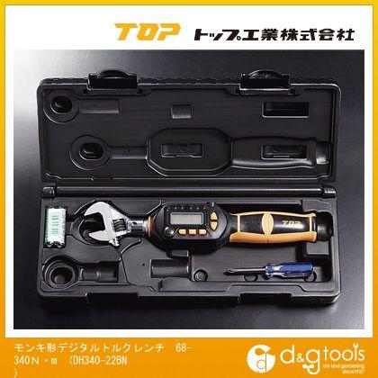 【送料無料】トップ工業 TOPモンキ形デジタルトルクレンチ 68-340N・m DH340-22BN 0