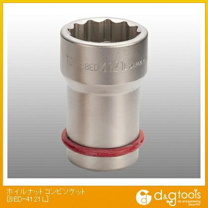 電動タイヤレンチ専用ホイルナットコンビソケット   8ED-4121L