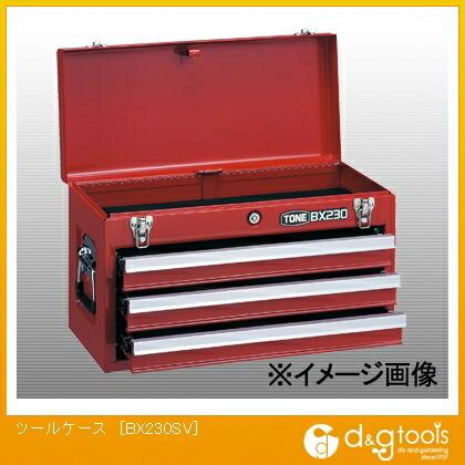 【送料無料】TONE/トネ TONEツールチェスト508X232X302mm シルバー BX230SV
