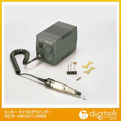 トップウェル ミニターマイクログラインダーホビターHB1・C271 L05002