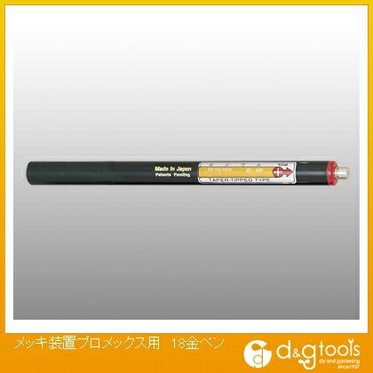 メッキ装置用18金ペン   F20431