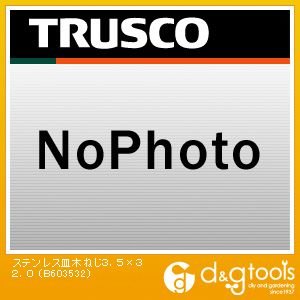 TRUSCO 皿木ねじステンレスM3.5X3260本入 137.0069.0028.00MM