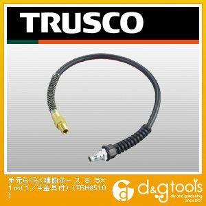 トラスコ(TRUSCO) 手元らくらく補助ホース8.5X1m1/4金具付 250 x 176 x 54 mm