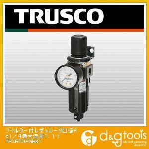 トラスコ(TRUSCO) フィルターレギュレーター口径Rc1/4最大流量1.1 266 x 67 x 67 mm