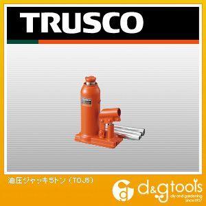 【送料無料】トラスコ(TRUSCO) 油圧ジャッキ5トン 153 x 88 x 249 mm TOJ-5