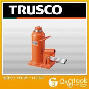 【送料無料】トラスコ(TRUSCO) 油圧ジャッキ20トン 225 x 140 x 325 mm TOJ-20