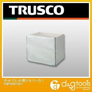 トラスコ(TRUSCO) ネットパレット用カバーシルバー TNPC-0810S