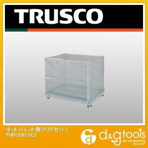 トラスコ(TRUSCO) ネットパレット用カバークリア TNPC-0810C