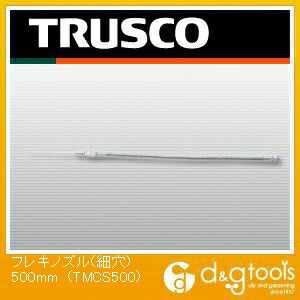 トラスコ(TRUSCO) マグネットクーラント用ノズル細丸吹きタイプ500mm TMC-S500