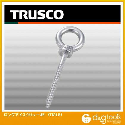 トラスコ(TRUSCO) ロングアイスクリューステンレス製#5(1個=1袋) 131 x 53 x 10 mm TIS-L5 1個