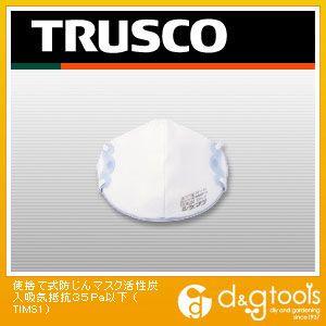 トラスコ(TRUSCO) 使い捨て式防じんマスクDS1活性炭入 TIM-S1