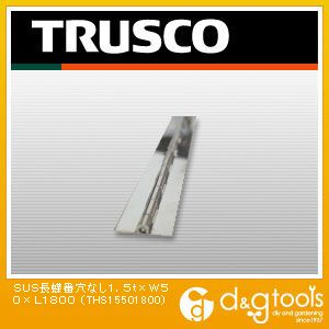【送料無料】トラスコ(TRUSCO) ステンレス製長蝶番厚さ1.5mmX幅50mmX全長1800mm 1805 x 50 x 30 mm THS-1550-1800