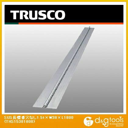 【送料無料】トラスコ(TRUSCO) ステンレス製長蝶番厚さ1.5mmX幅38mmX全長1800mm 1805 x 50 x 25 mm THS-1538-1800