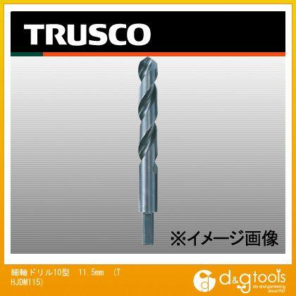 トラスコ(TRUSCO) 細軸ドリル10型11.5mm THJDM-115
