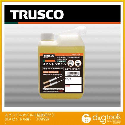 TRUSCO スピンドルオイル1L粘度VG22(150スピンドル用) TO-SP22-N