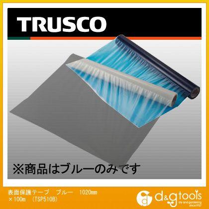 表面保護テープブルー幅1020mmX長さ100m   TSP-510B