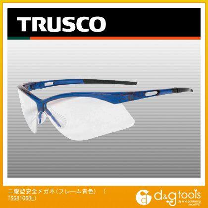 二眼型セーフティグラスフレームブルー   TSG-8106BL