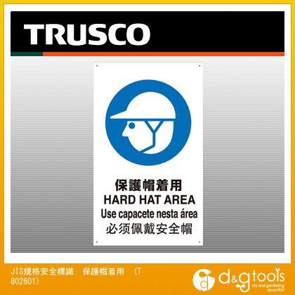 TRUSCO JIS規格安全標識保護帽着用 T-802601