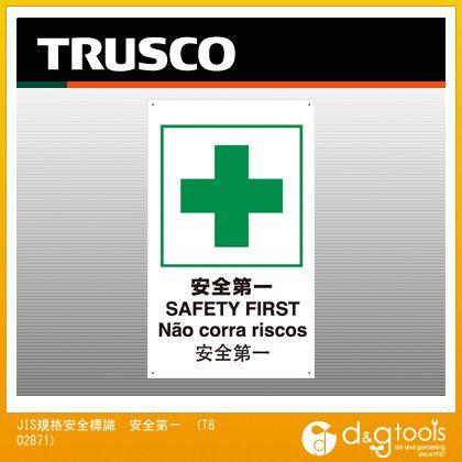 TRUSCO JIS規格安全標識安全第一 T-802871