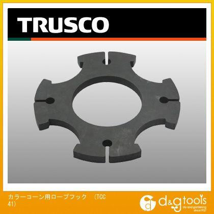 コーン用ロープフック   TCC-41