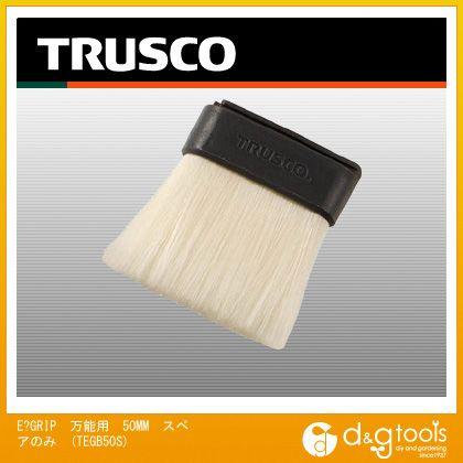 TRUSCO E-GRIP万能用50MMスペアのみ TEGB-50S