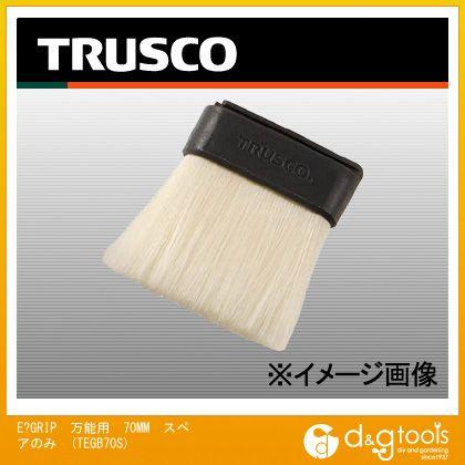TRUSCO E-GRIP万能用70MMスペアのみ TEGB-70S