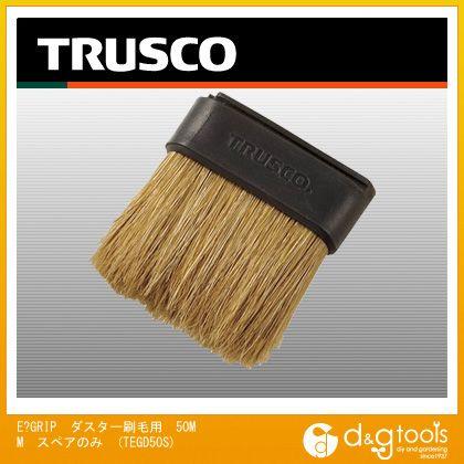 TRUSCO E-GRIPダスター刷毛用50MMスペアのみ TEGD-50S