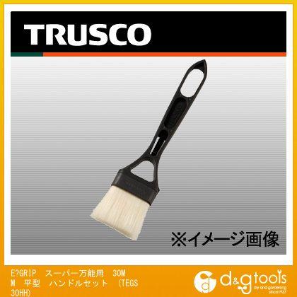 トラスコ(TRUSCO) E-GRIPスーパー万能用30MM平型ハンドルセット 243 x 33 x 19 mm TEGS-30HH