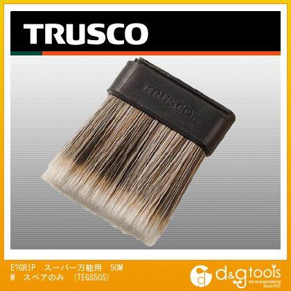 TRUSCO E-GRIPスーパー万能用50MMスペアのみ TEGS-50S