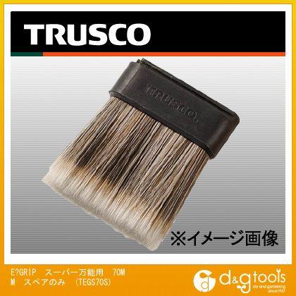 TRUSCO E-GRIPスーパー万能用70MMスペアのみ TEGS-70S