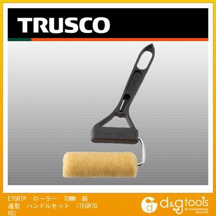 トラスコ(TRUSCO) E-GRIPローラー70MM筋違型ハンドルセット 269 x 116 x 37 mm TEGR-70HS