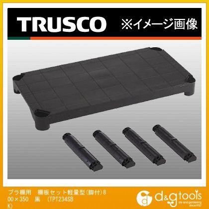 プラ棚用棚板セット軽量型脚付800X350黒   TPT-234S-BK 1 S