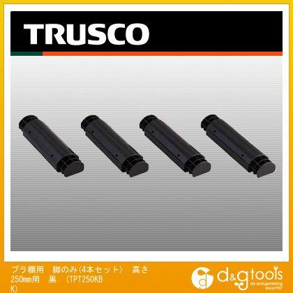 トラスコ(TRUSCO) プラ棚用脚のみ4本セット高さ250mm用黒 TPT-250K-BK 4個