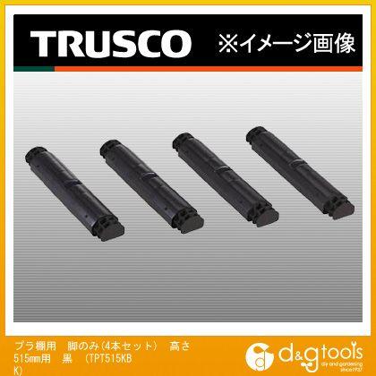 プラ棚用脚のみ4本セット高さ515mm用黒   TPT-515K-BK 4 個
